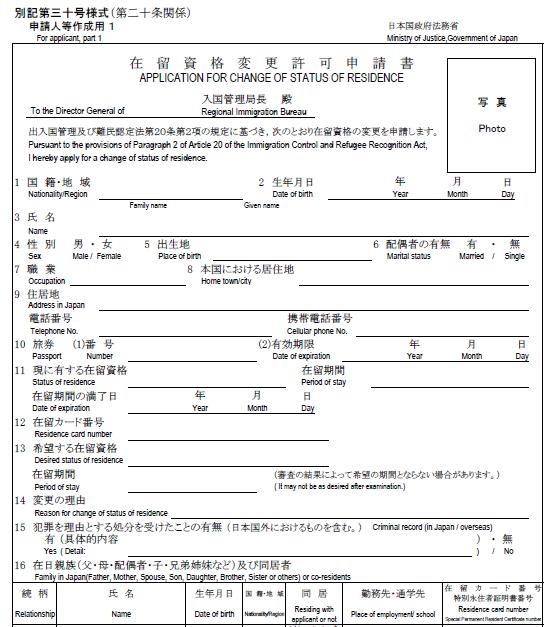 離婚定住者ビザの申請書の書き方...